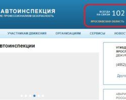 Адреса МРЭО можно узнать на официальном сайте автоинспекции в разделе «Контакты»