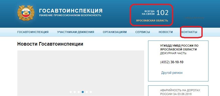 Адреса МРЭО на официальном сайте