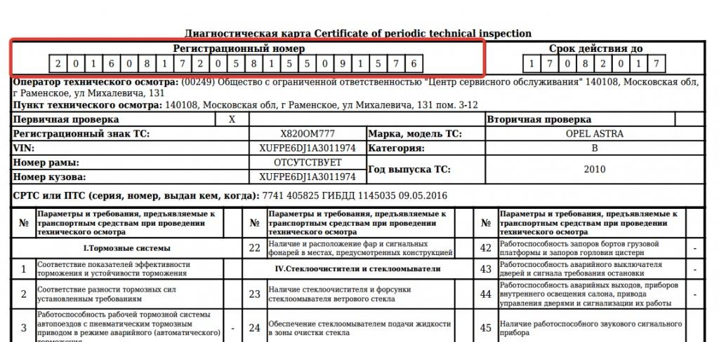 Номер диагностической карты указывается в верхней части лицевой стороны документа