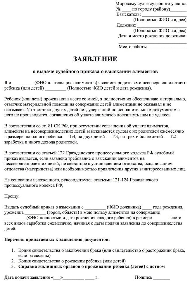 бланк заявления о выдаче судебного приказа о взыскании алиментов