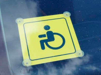 автомобили, находящиеся в собственности инвалидов 1-й или 2-й группы