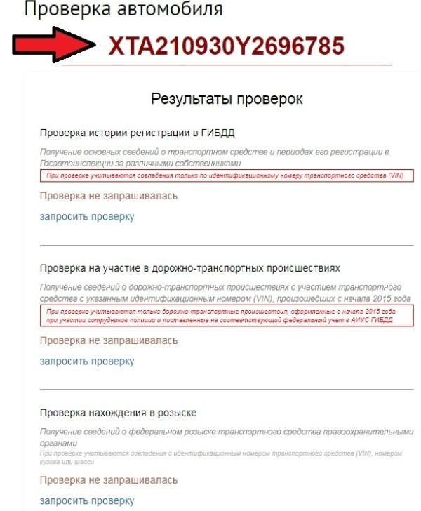 """в поле """"VIN,Кузов или Шасси"""" ввести VIN"""