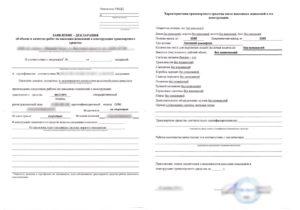 заявление-декларация от установщика ГБО