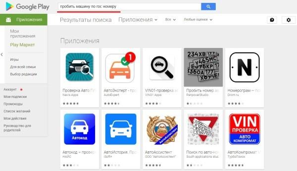 приложения в поисковой строке магазина Google Play или AppStore