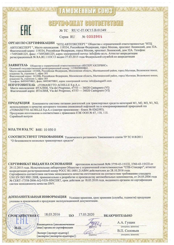 пример сертификата соответствия