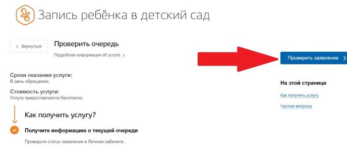 Перейти по ссылке «Проверить заявление»