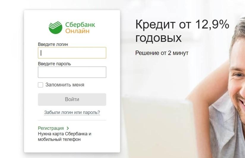 Авторизация на выбранном интернет ресурсе