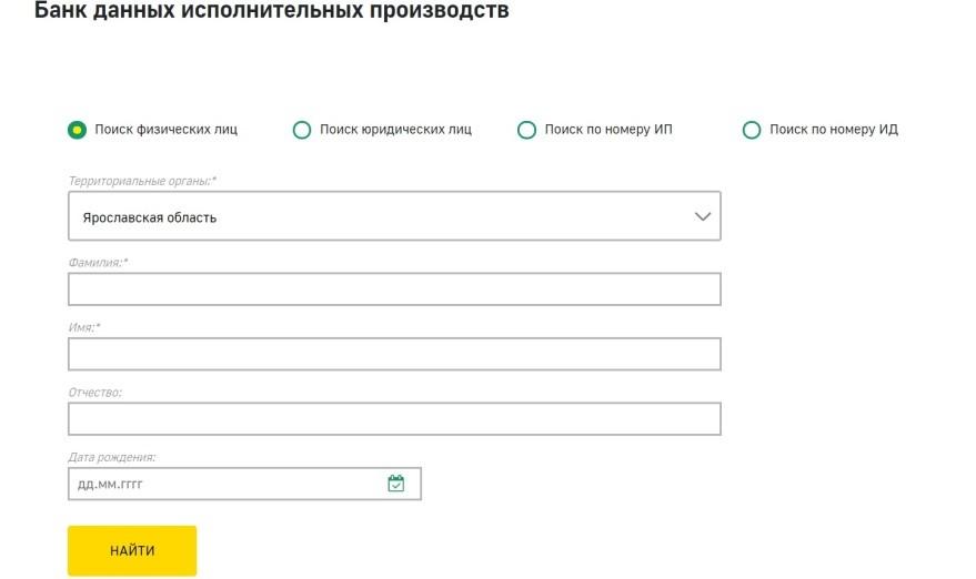 Заполнить форму проверки