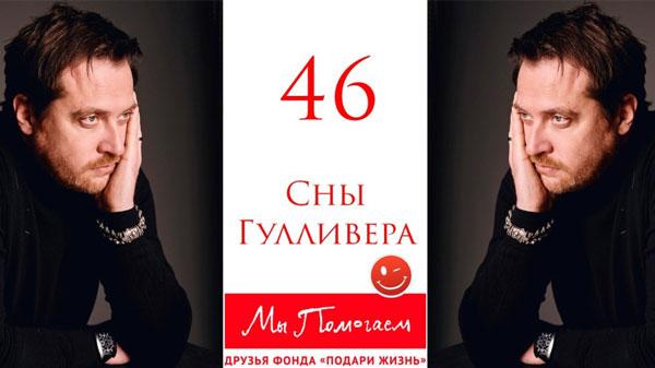 Кирилл Сафонов фонд