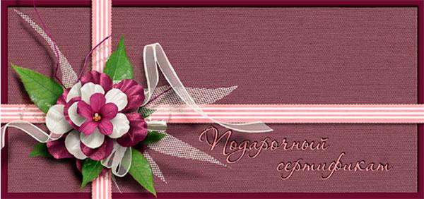 Подарочный сертификат с праздничным оформлением