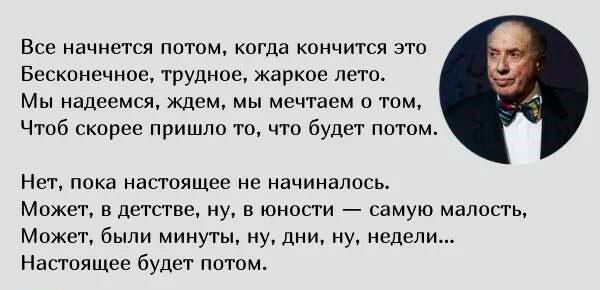 Стихи Юрского
