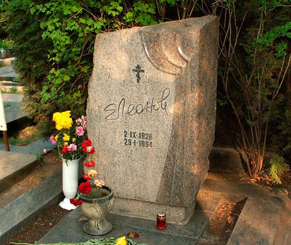 Могила Леонова на Новодевичьем кладбище