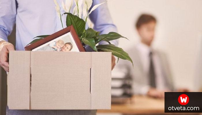 Действия, если работодатель увольняет без причины