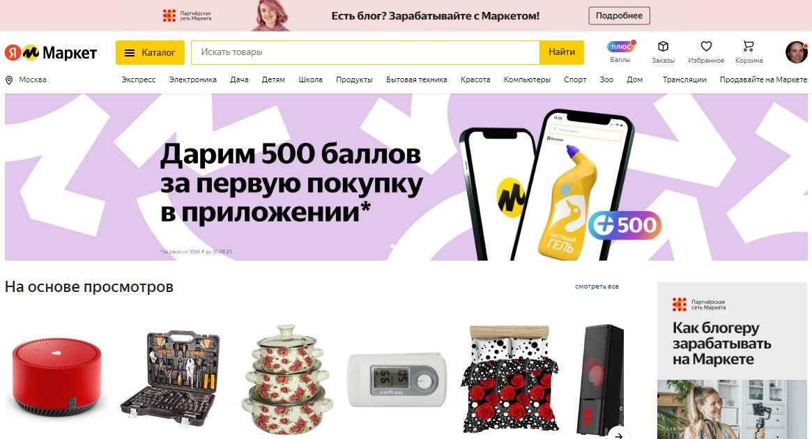 яндекс маркет промокоды сайт