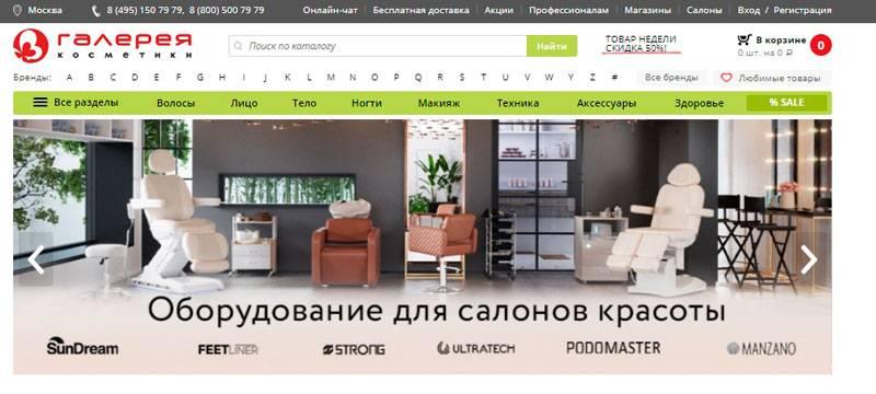 сайт галерея косметики промокоды