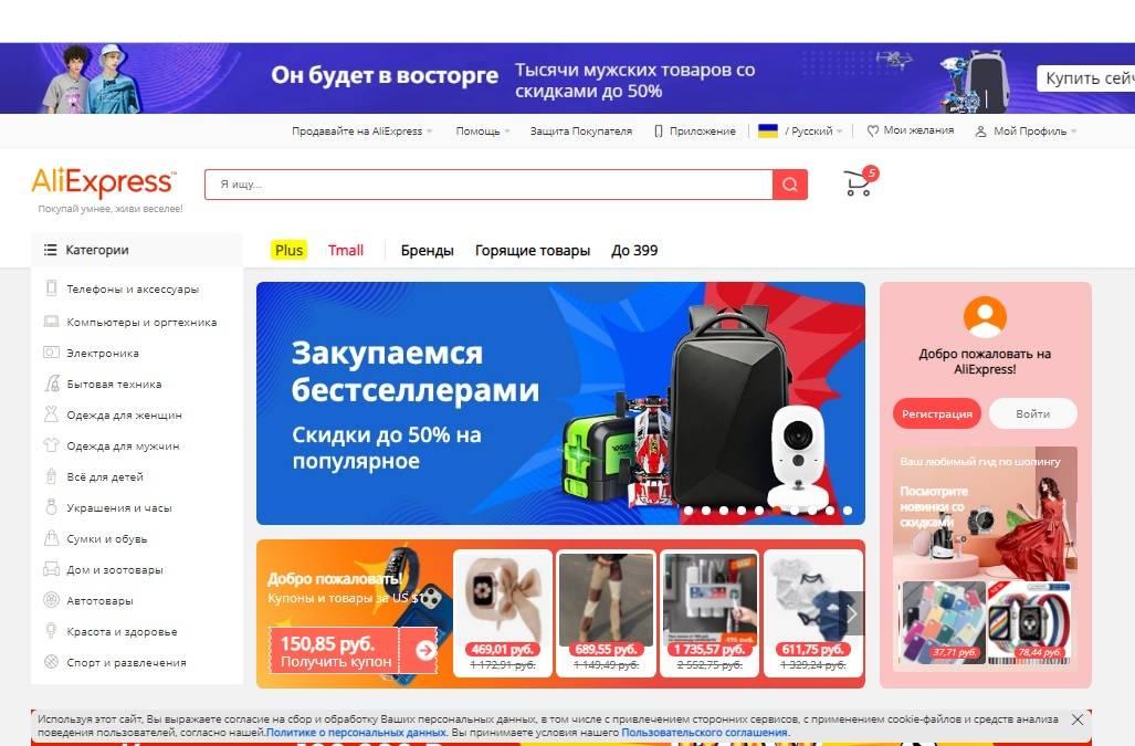 интернет магазин али экспресс